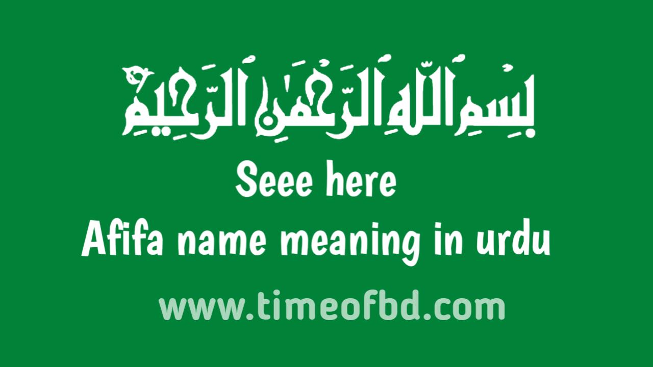 Afifa name meaning in urdu, عارفہ کا معنی اردو میں ہے