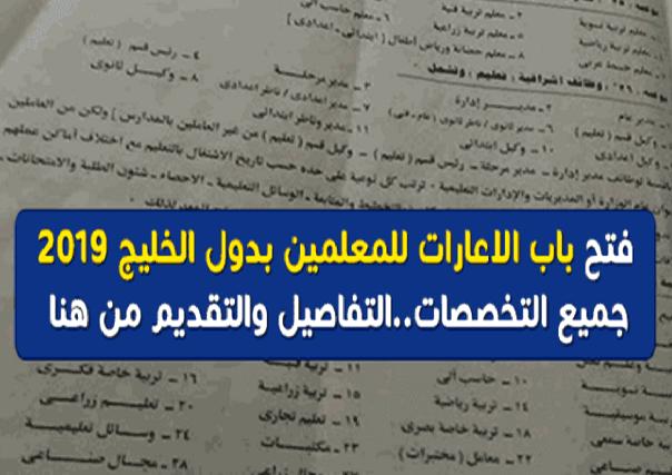 بدء التقديم للاعارات الخارجية بالدول العربية للمعلمين والمشرفين بجميع المواد والتخصصات للعام 2018 / 2019