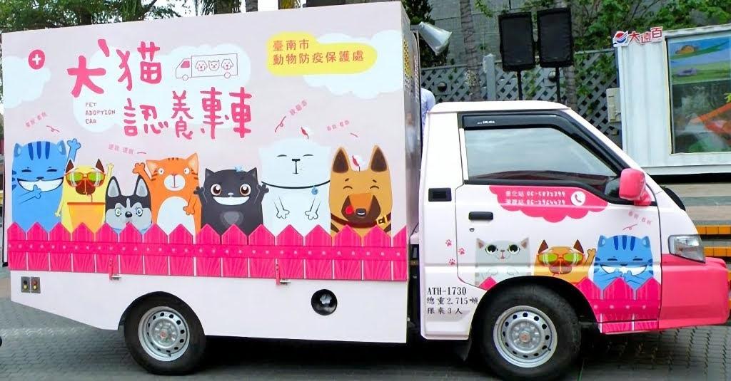 台南市動物之家|犬貓認養|活動