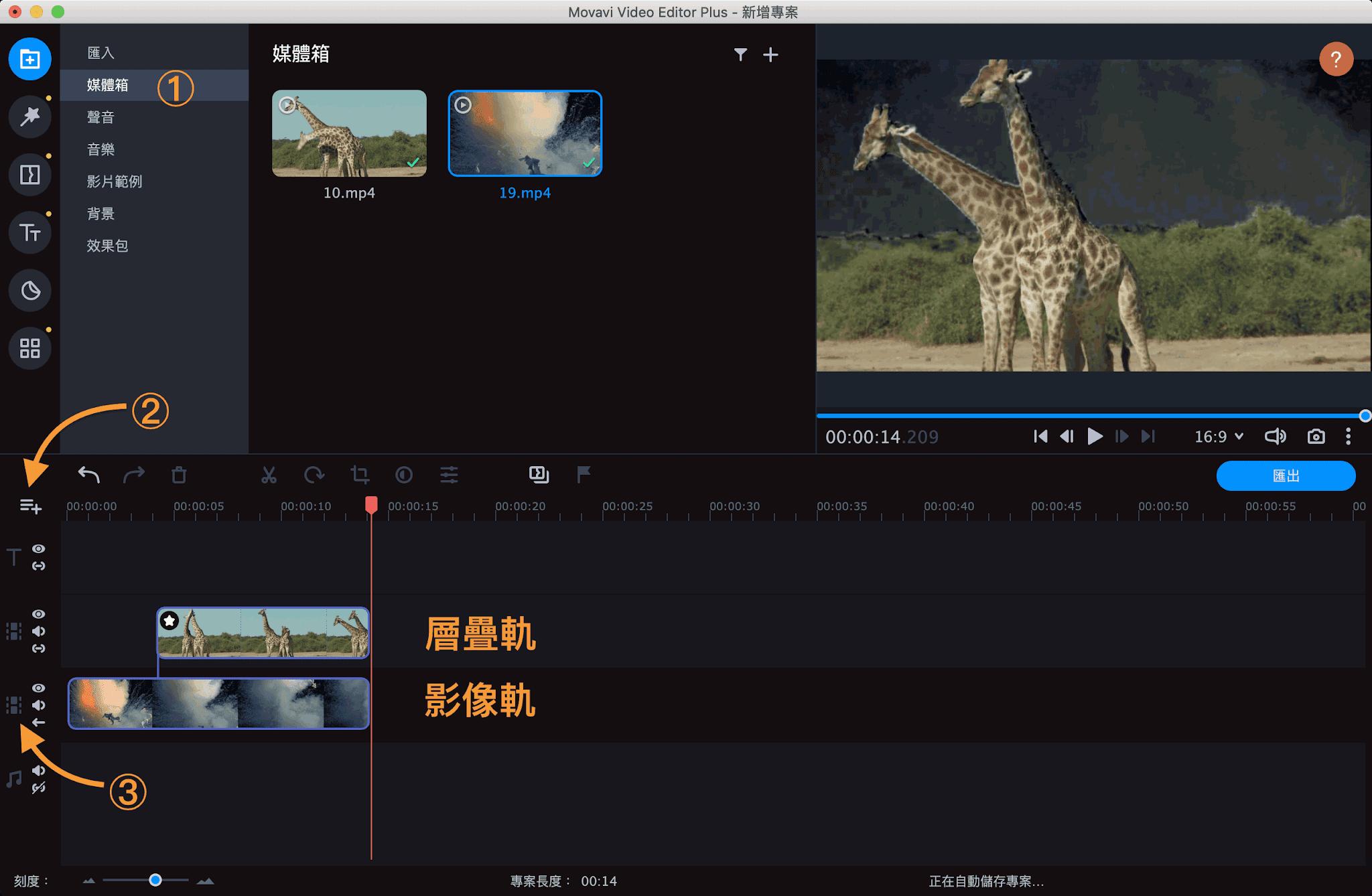 Movavi Video Editor 去背教學(一)