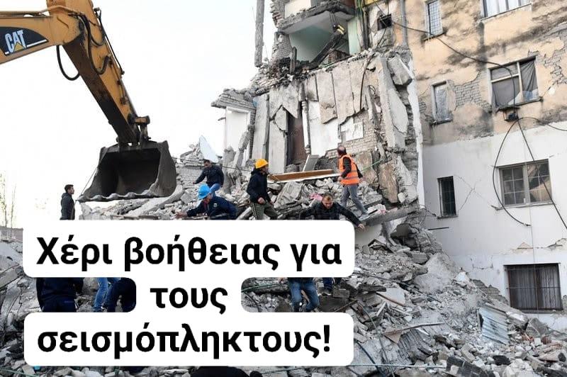 Κάλεσμα συμπαράστασης των Ενεργών Πολιτών Λάρισας προς τους σεισμόπληκτους της Αλβανίας