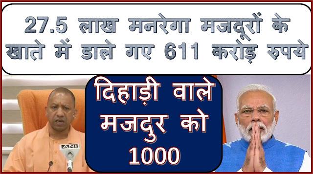 27.5 लाख मनरेगा मजदूरों के खाते में डाले गए 611 करोड़ रुपये - गरीब परिवारों को मिलेगा मुफ्त राशन - लॉकडाउन के दौरान