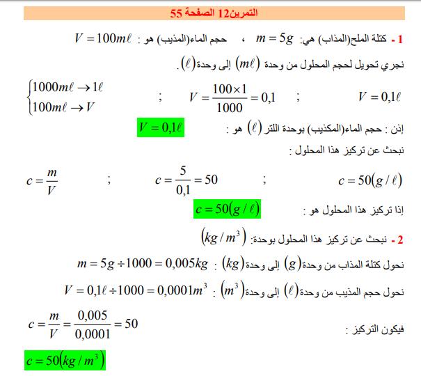 حل تمرين 12 صفحة 55 فيزياء للسنة الأولى متوسط الجيل الثاني
