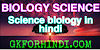 gk questions and answers Science biology in hindi competitive exam || gkforhindi.com
