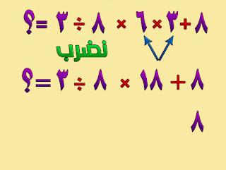درس رياضيات,الاولوية في العمليات الحسابية 17