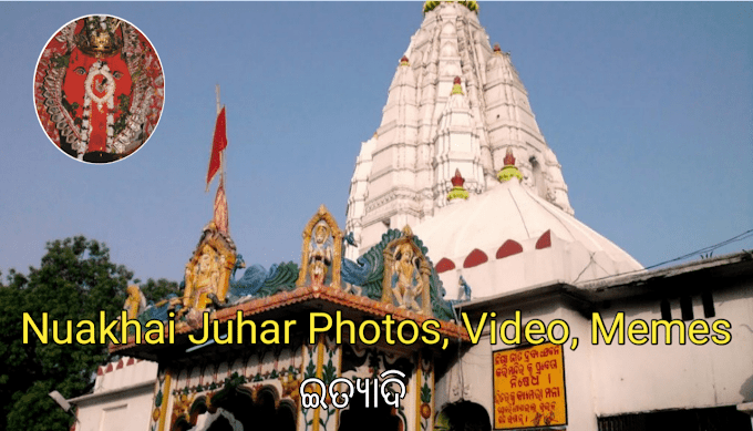 Nuakhai Festival Odisha 2019, Nuakhai Juhar Images, Nuakhai Bhet Ghat, Video, Memes Etc...