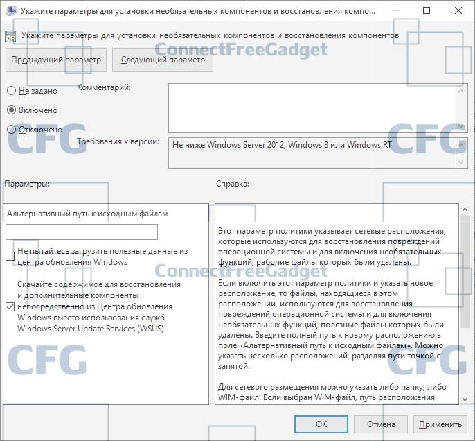DotNET Framework 3.5 - инсталляция обновления платформы в Windows 10