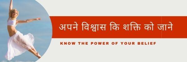 Power of Your belief - safalhun.in