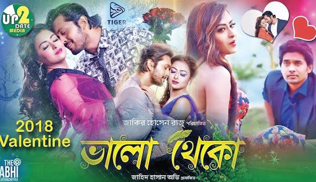 Bhalo Theko 2018 Bangla Full Movie HDrip