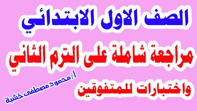 تحميل مذكرة المراجعة النهائية لغة عربية للصف الأول الابتدائي