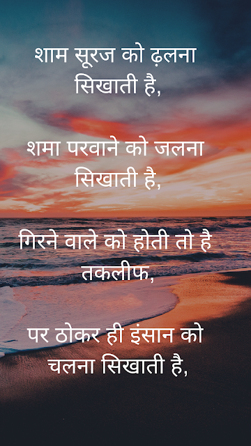 hindi Motivational and inspirational quote on success