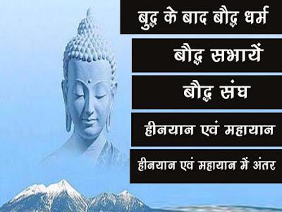 बुद्ध के बाद बौद्धधर्म  बौद्ध संघ  हीनयान एवं महायान सम्प्रदाय   Budhha Ke Baudh Dharm