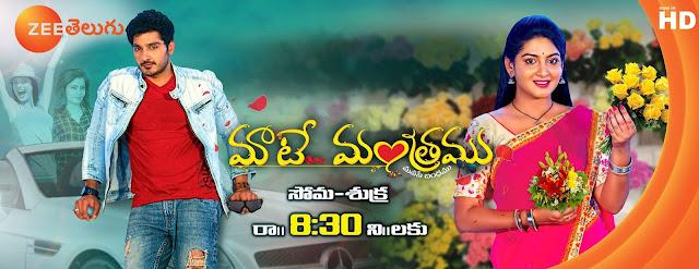 'Maate Mantramu' Serial on Zee Telugu Wiki Plot,Cast,Promo,Title Song,Timing