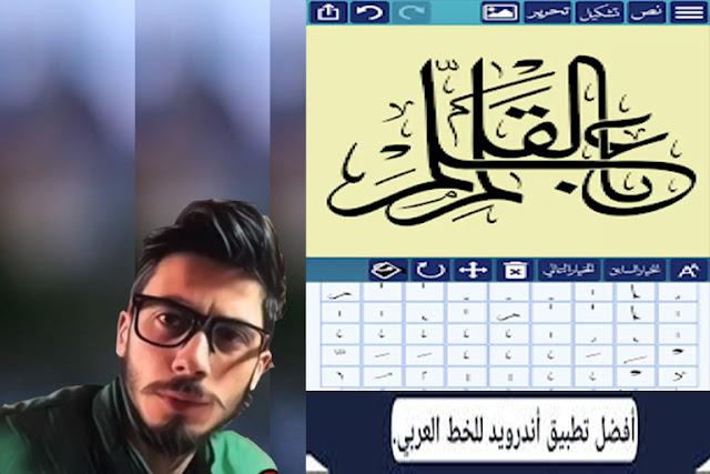 تحميل افضل تطبيق للخط العربي للاندرويد