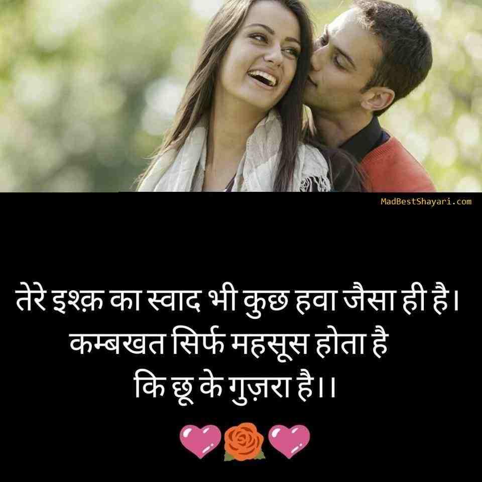 Love shayari in Hindi For Girlfriend 120, Love shayari in Hindi For Girlfriend, beautiful love shayari
