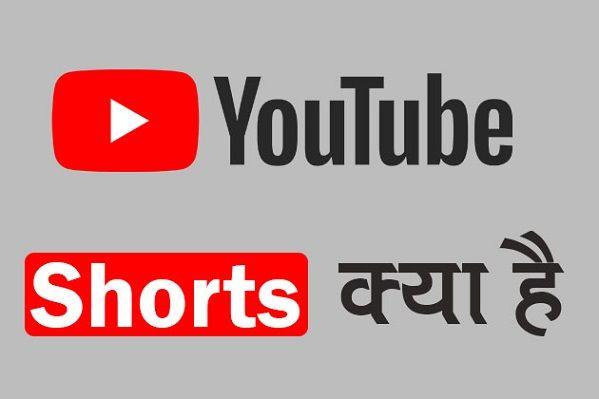 youtube shorts kya hai video kaise banaye