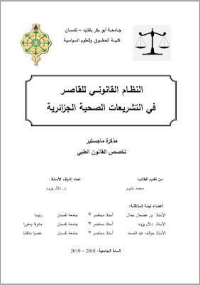 مذكرة ماجستير: النظام القانوني للقاصر في التشريعات الصحية الجزائرية PDF