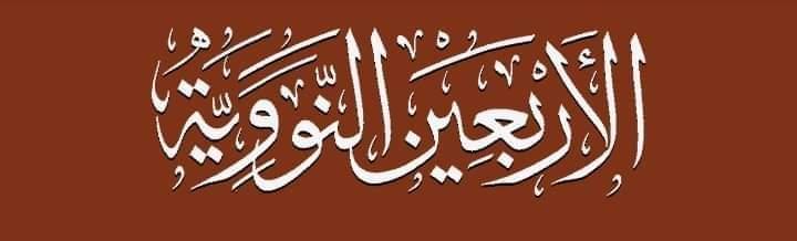 الأربعــــون النوويـة  الحديث الثالث  أركان الإسلام