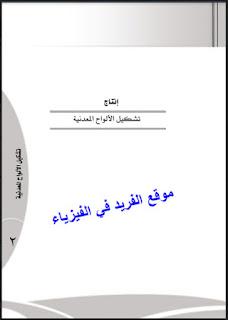 كتاب تشكيل الألواح المعدنية pdf، تقنيات تشكيل المعادن، تشكيل الصاج، الدرفلة، طرق تشكيل المعادن، كتب عن علم المعادن pdf برابط مباشر مجانا