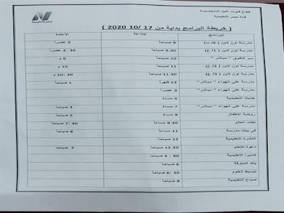 تعرف على مواعيد عرض المواد الدراسية على قنوات مصر التعليمية وتردد القنوات 2020-2021