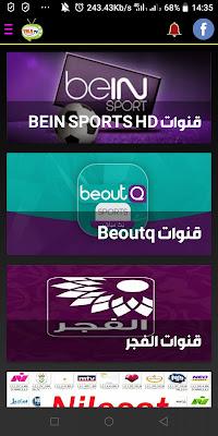 تحميل تطبيق TELE TV 9.2 لمشاهدة القنوات الرياضية المشفرة 2019