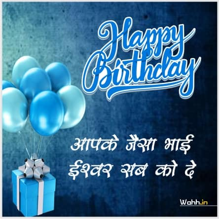 Best Brother Birthday Shayari In Hindi