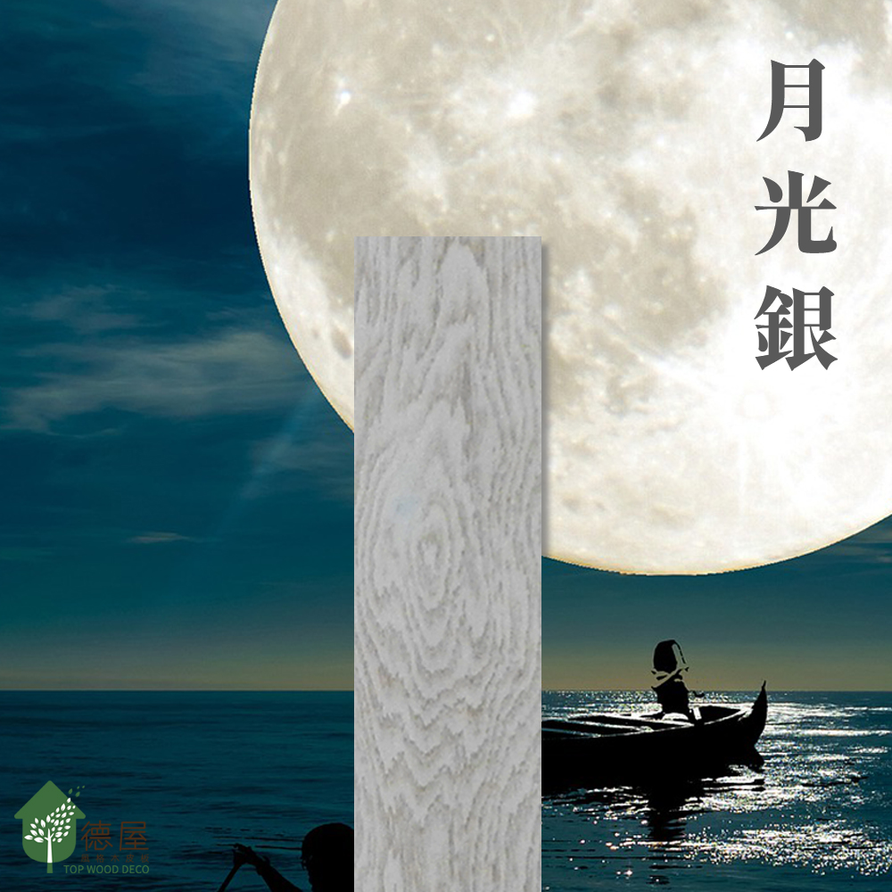 德屋產品|木地板新色登場-月光銀