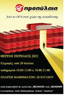 ΘΕΡΙΝΗ ΠΕΡΙΟΔΟΣ 2021-2022