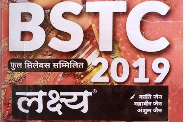 BSTC Exam (Rajasthan Teacher Exam) : For All Teachers Recruitment Exam Hindi PDF Book