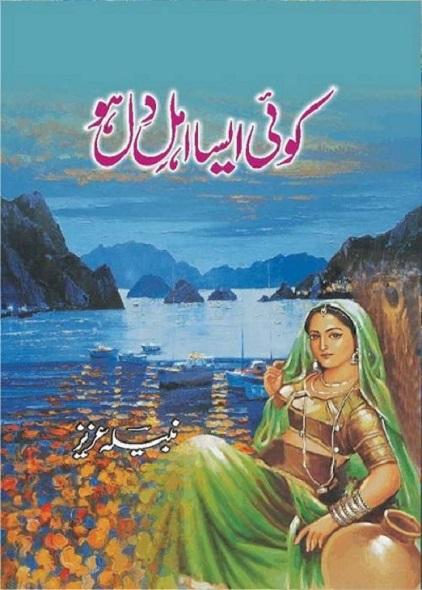 koi-aisa-ahl-e-dil-ho-nabeela-aziz-pdf-free-download