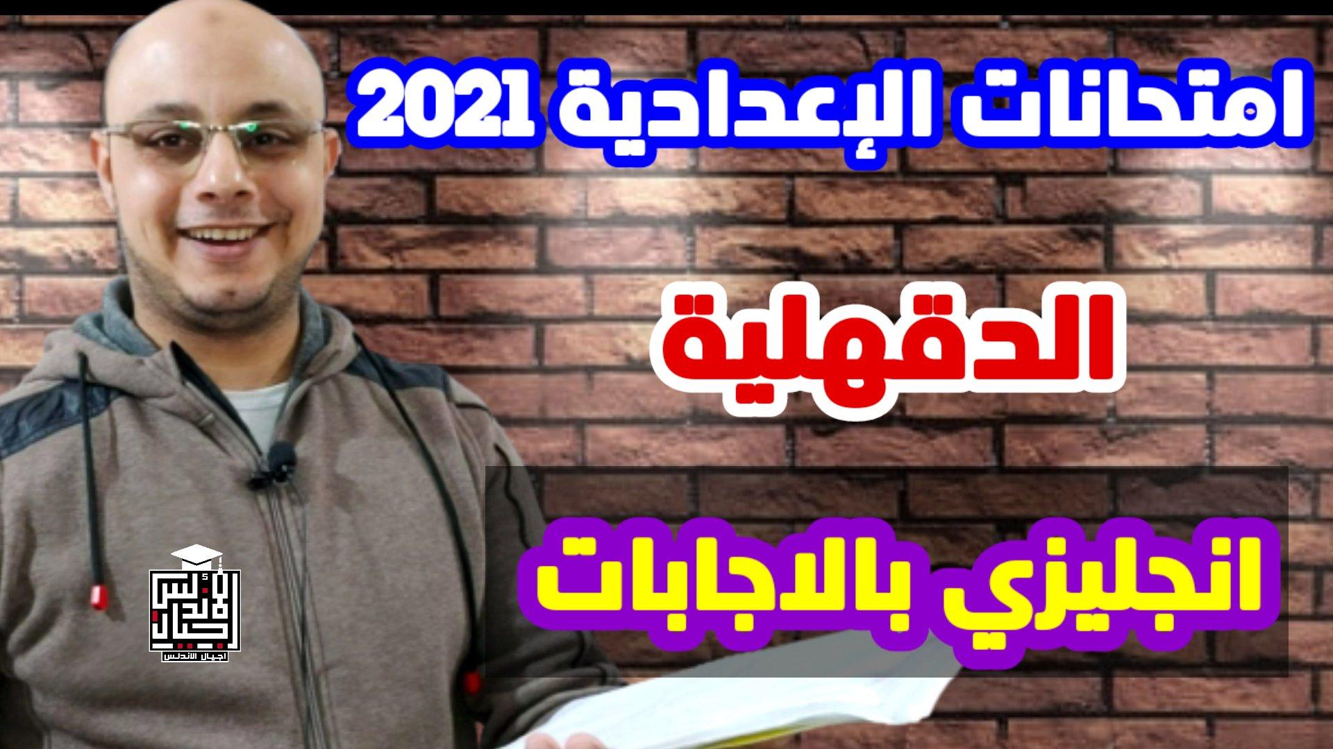 امتحان اللغة الإنجليزية بالاجابات الشهادة الاعداديه محافظة الدقهليه 2021 - اجيال الاندلس