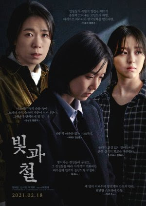 Black Light 2021 South Korea Bae Jong-dae Kim Si-eun Park Ji-hu Yeom Hye-ran  Drama