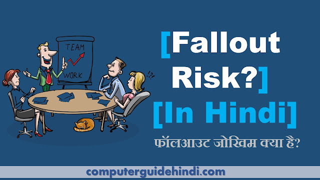 Fallout Risk क्या है?