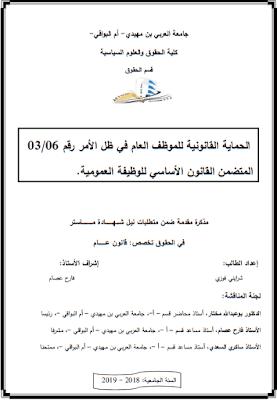 مذكرة ماستر: الحماية القانونية للموظف العام في ظل الأمر رقم 06/ 03 المتضمن القانون الأساسي للوظيفة العمومية PDF