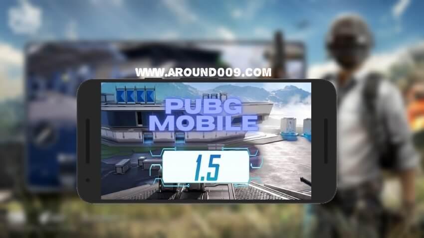 pubg mobile 1.5 0 تحديث  تحديث ببجي موبايل 2021 pubg 1.5 update pubg mobile 1.5 update تنزيل ببجي apk فقط تنزيل ببجي APK تنزيل ببجي التحديث الجديد 2020 تنزيل ببجي الجديدة رابط لعبة ببجي موبايل للاندرويد