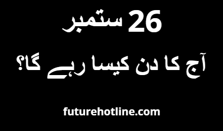 Horoscope Today in Urdu 26 September   aaj ka din kesa rahega