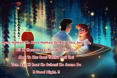 Apne Hontho Ko Mere Good Night Shayari