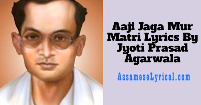 Aaji Jaga Mur Matri Lyrics