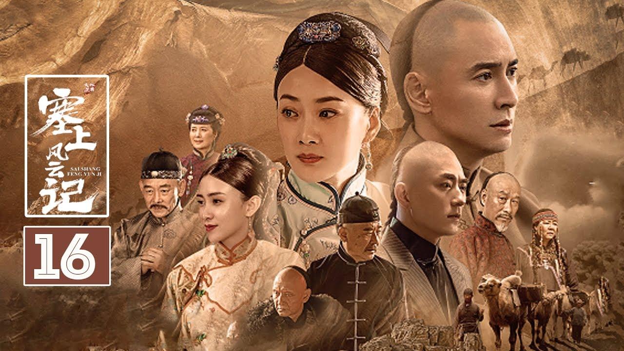 Tái Thượng Phong Vân Ký