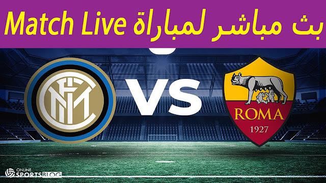 موعد مباراة روما وانتر ميلان بث مباشر  بتاريخ 19-07-2020 في الدوري الايطالي