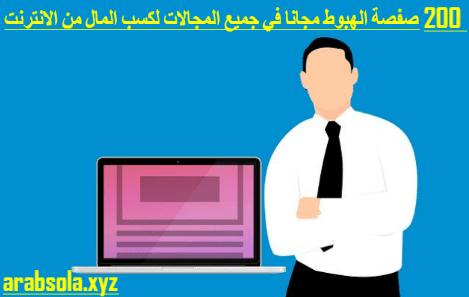 تحميل 200 صفصة الهبوط مجانا في جميع المجالات لكسب المال من الانترنت