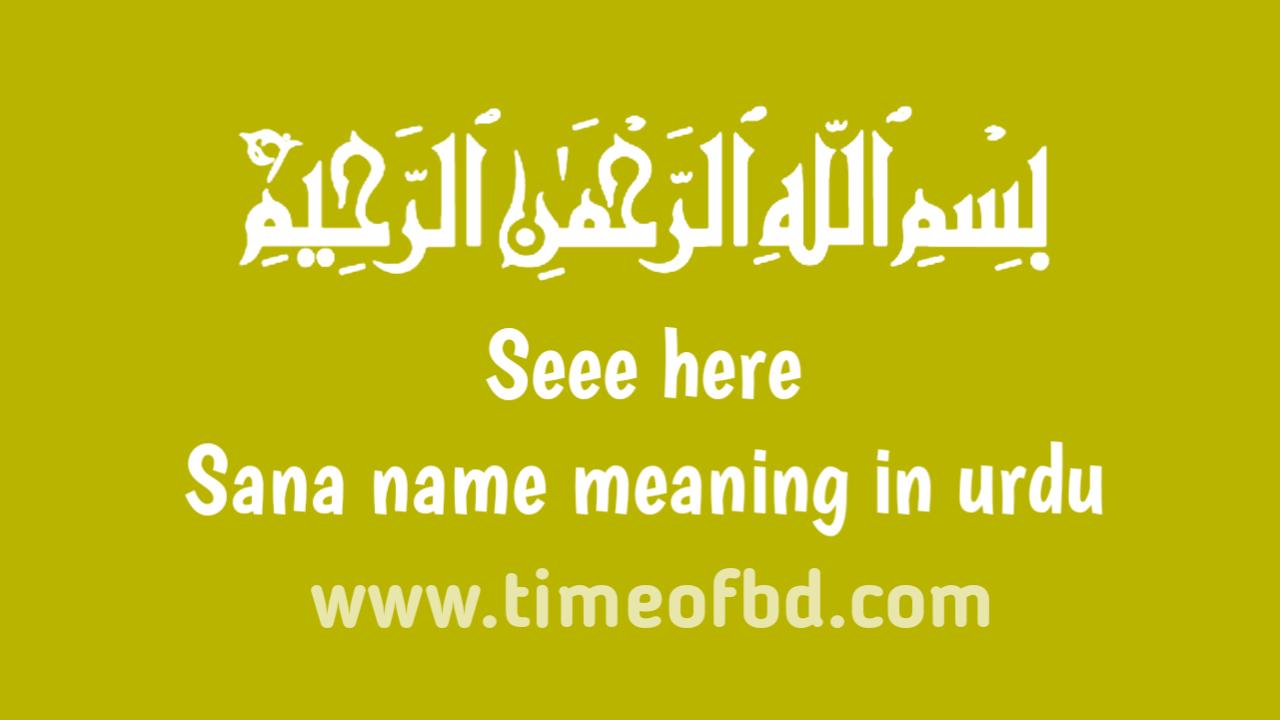 Sana name meaning in urdu, ثنا نام کا مطلب اردو میں ہے