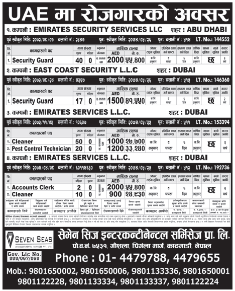 Jobs in UAE for Nepali, Salary Rs 55,400