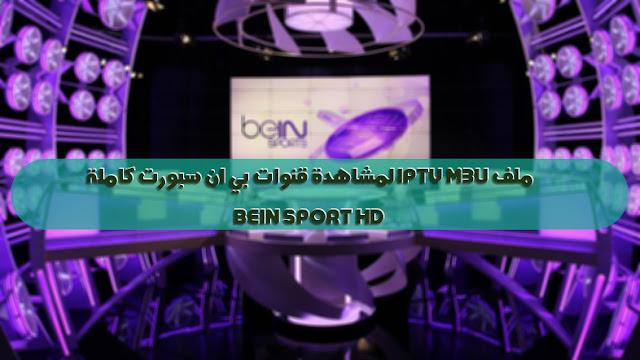 ملف iptv M3U لمشاهدة قنوات بي ان سبورت كاملة Bein Sport HD