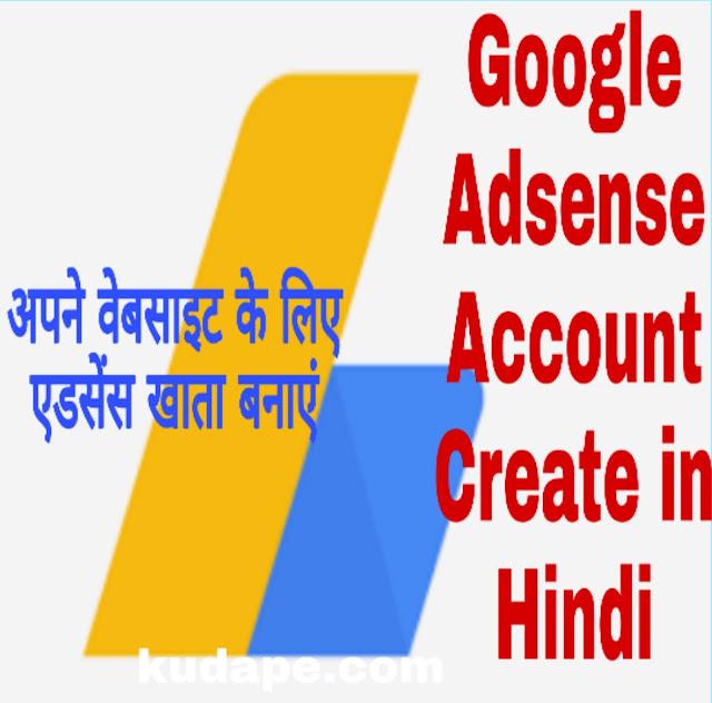 Google Adsense Account Create in Hindi