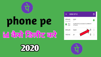 phonepe upi id कैसे डिलीट करे | how to delete phonepe upi id-in hindi | how to delete upi id in phonepe