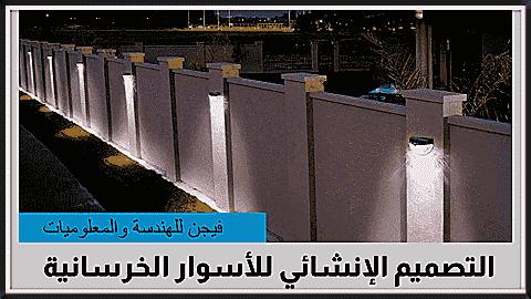 التصميم الانشائي للأسوار الخرسانية