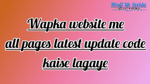 Wapka Website All Pages Latest Update Code कैसे लगाए