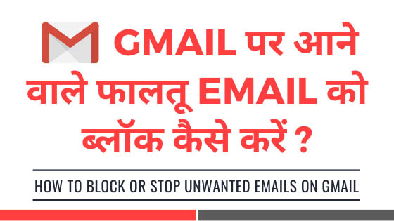 how to block or stop unwanted emails on gmail