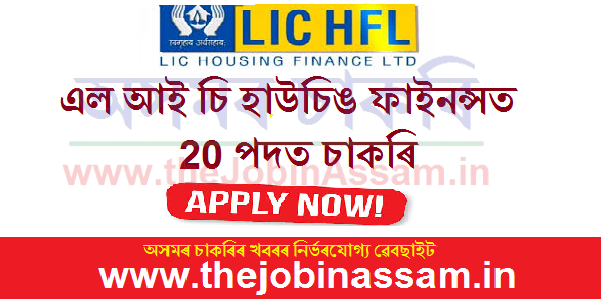 LIC Housing Finance Ltd. Recruitment 2020